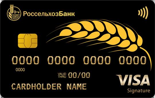 Кредитная карта Премиальная с льготным периодом кредитования